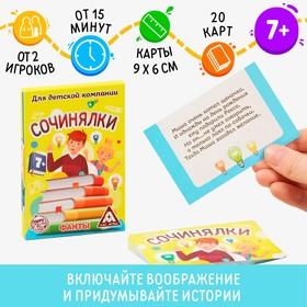 Фанты «Сочинялки», 20 карт, 7+