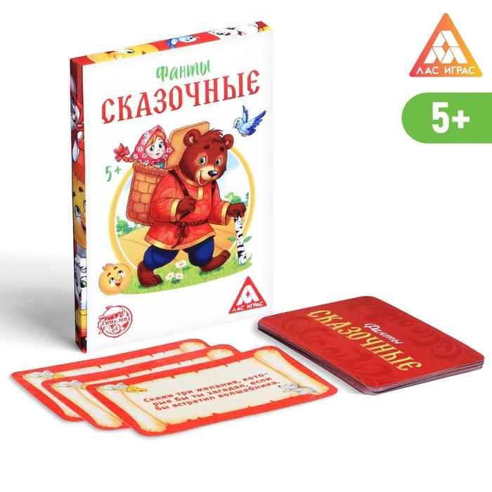 Фанты для детей «Сказочные», 20 карт