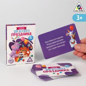 Фанты «Для детского праздника», 20 карт