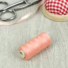 Нитки 40/2, 300м, №463, персиково-розовый
