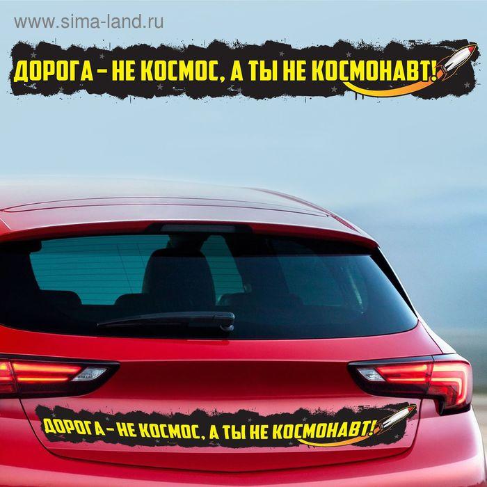 """Наклейка на авто """"Дорога - не космос"""""""