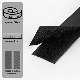 Velcro, width 20mm, 50cm, black