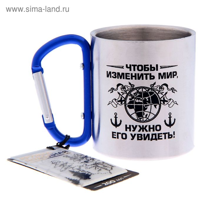 "Кружка металл с карабином ""Мир"", 200 мл"