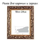 Рама для зеркал и картин, 18х24х4 см, цвет золотой