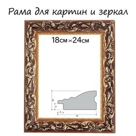 Рама для зеркал и картин, дерево, 18 х 24 х 4 см, «Версаль», цвет золотой