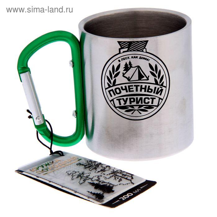 """Кружка металл с карабином """"Почетный турист"""", 200 мл"""