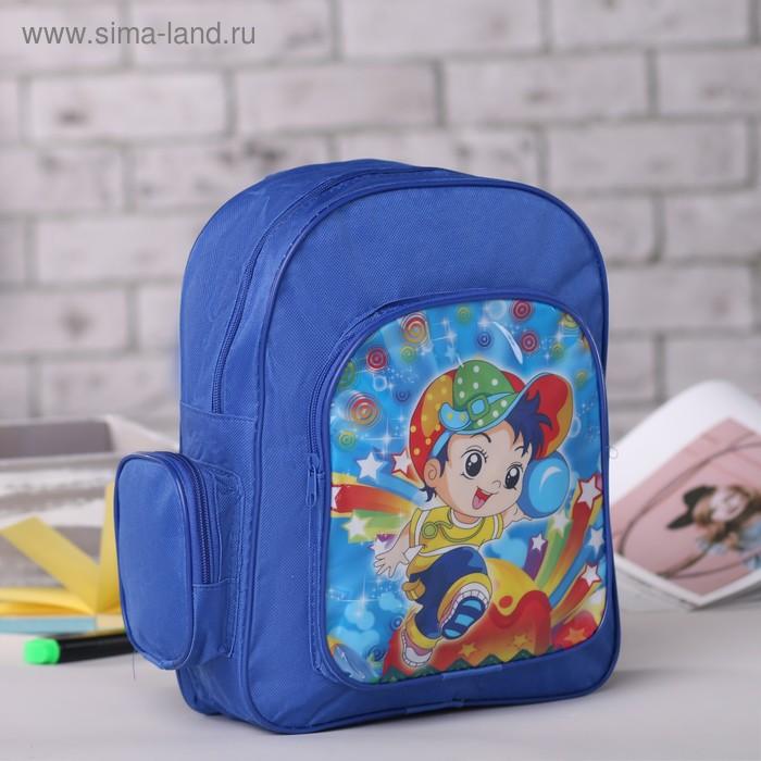 """Рюкзак детский """"Весельчак"""", 1 отдел, 3 наружных кармана, синий"""