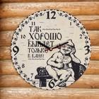 """Часы """"Так хорошо бывает только в бане"""" печать, Ø25 см"""