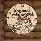 """Часы """"Хорошо отдохнуть"""" печать, Ø25 см"""