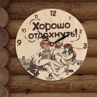 Часы «Хорошо отдохнуть», Ø 25 см