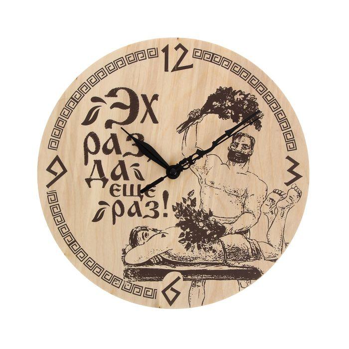 """Часы """"Эх раз, да ещё раз"""" печать, Ø25 см"""