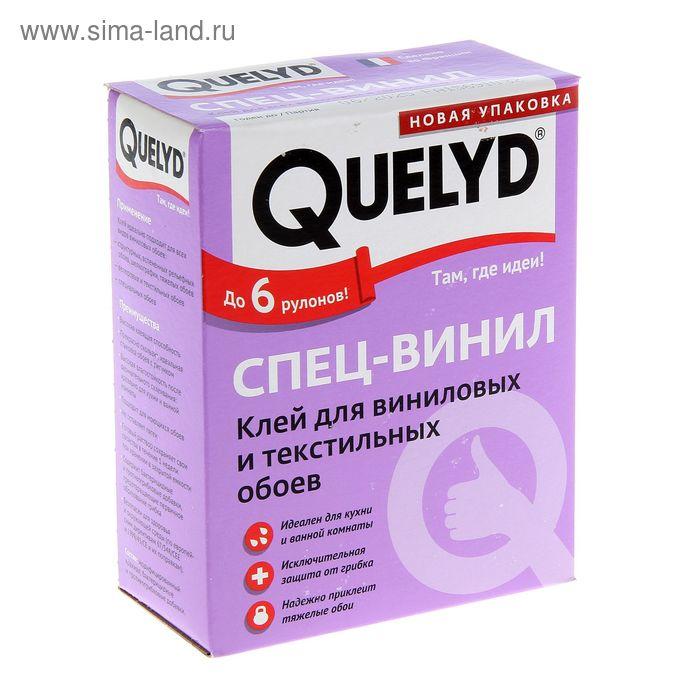 Клей обойный Quelyd, специальный, виниловый, 300 г