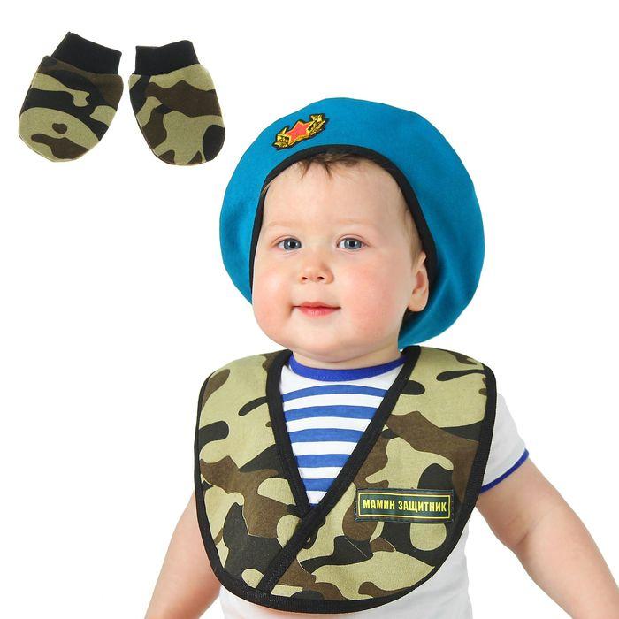 Карнавальный комплект военного «Мамин защитник», нагрудник, берет, варежки
