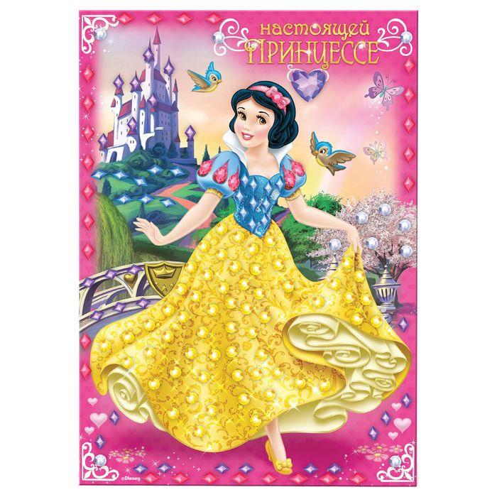 """Аппликация форменными стразами """"Настоящей принцессе"""", Принцессы: Белоснежка, карточки для гадания, А5"""