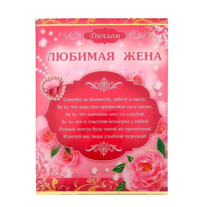 Открытки, открытки для любимой жены и дочке