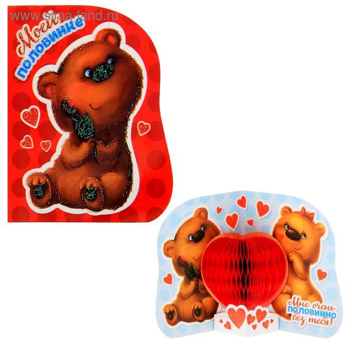 "Сувенир валентинка с гофрой ""Моей половинке"", 14,7 х 9,1 см"