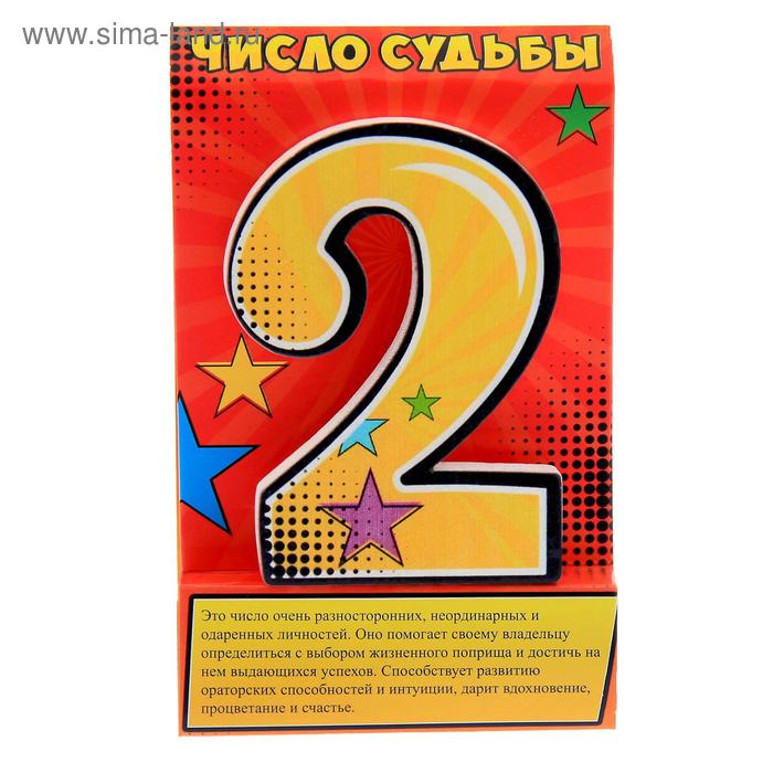 "Талисман удачи-число судьбы ""2"""