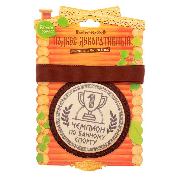 "Медаль для банщика ""Чемпион по банному спорту"""