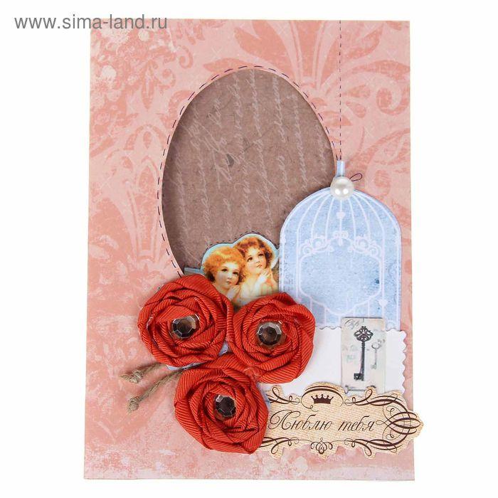 Набор по созданию открытки «Люблю тебя!», 12 х 17 см