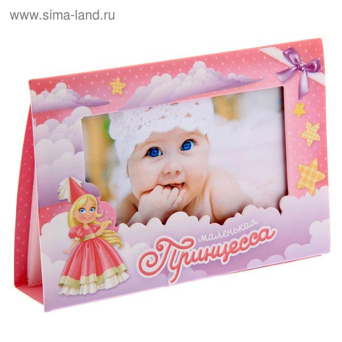 """Фотоальбом-открытка """"Маленькая принцесса"""", 8 фотографий, 9 х 13 см"""