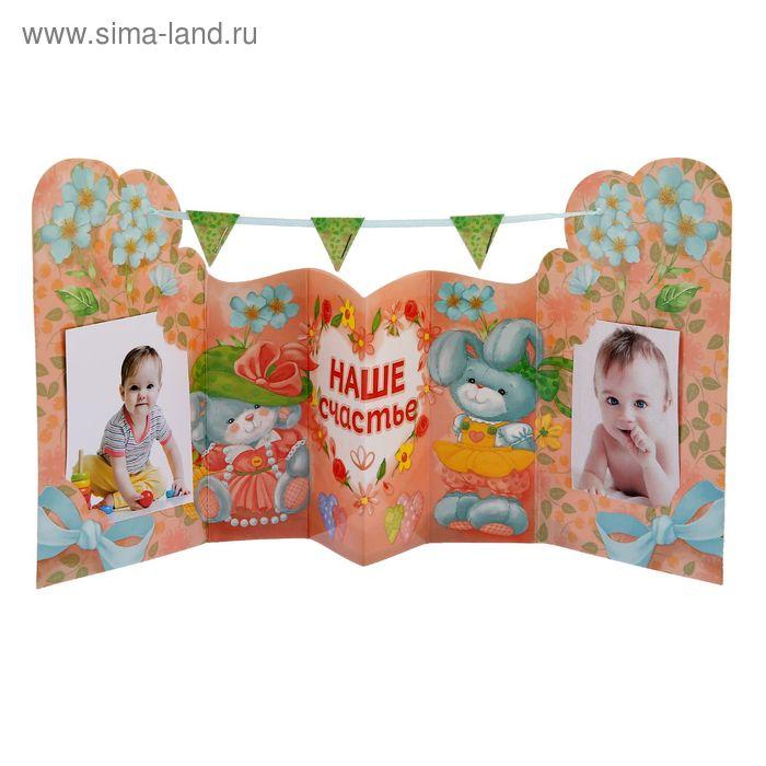 """Фоторамка-открытка с лентой """"Наше счастье"""", 40 х 19 см"""