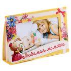 """Фотоальбом-открытка """"Любимая мамочка"""", 8 фотографий, 9 х 13 см"""