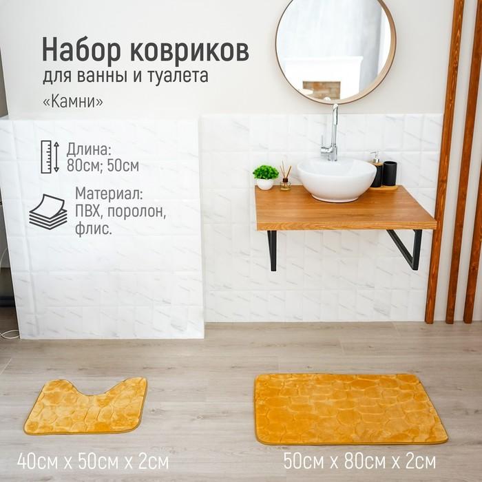 Набор ковриков для ванны и туалета Доляна «Камни», объёмные, 2 шт: 40×50, 50×80 см, цвет бежевый - фото 733303