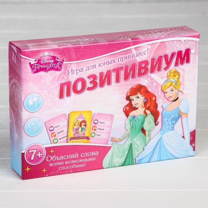 """Игра на объяснение слов """"Позитивиум Disney"""", Принцессы"""