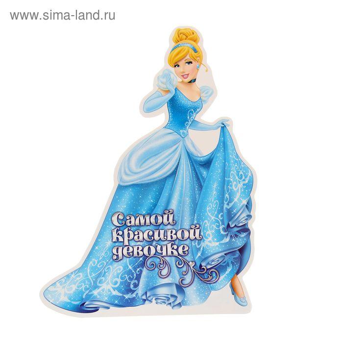 """Открытка формовая """"Самой красивой девочке"""", Принцессы: Золушка"""