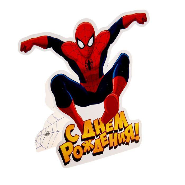 Человеку пауку открытка, открытка папе