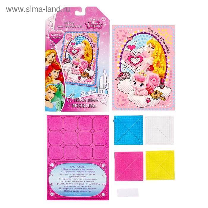 """Мозаика стикерная """"Самая красивая!"""", Принцессы: Аврора, EVA стикеры + карточка для гадания"""