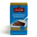 """Шоколад """"Сладко"""", молочный, 25 г"""
