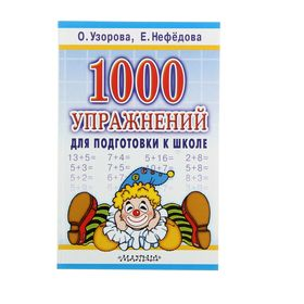 1000 exercises to prepare for school. Uzorova O. V., Nefyodova E. A.