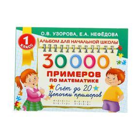 «30000 примеров по математике. Счёт до 20, цепочки примеров, 1 класс», Узорова О. В.