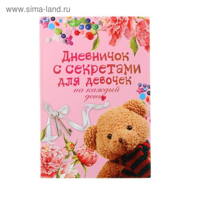 Дневничок с секретами для девочек на каждый день. Автор: Гордеева Е.А., Парнякова М.В.