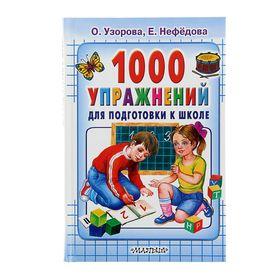«1000 упражнений для подготовки к школе», Узорова О. В., Нефёдова Е. А.