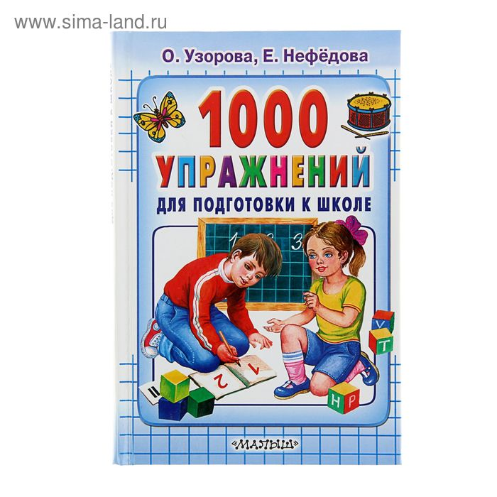 1000 упражнений для подготовки к школе. Автор: Узорова О.В., Нефёдова Е.А.