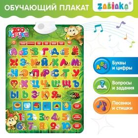 Обучающий электронный плакат «ZOO Азбука», работает от батареек в наличии