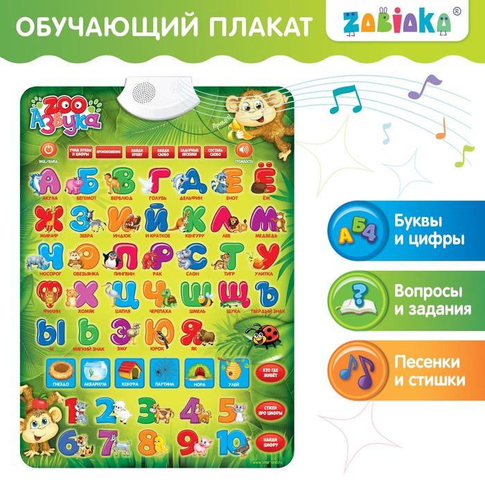 "Обучающий электронный плакат ""ZOO Азбука"", работает от батареек"