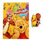 """Открытка с резиновым магнитом """"С Днем Рождения. Ты самый лучший друг!"""", Медвежонок Винни и его друзья"""