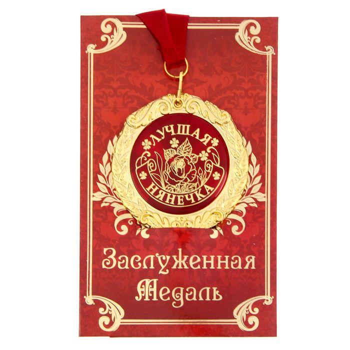 """Медаль на открытке """"Лучшая нянечка"""""""