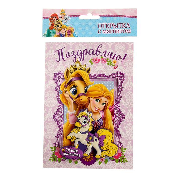 Картинки, открытка самой красивой принцессе