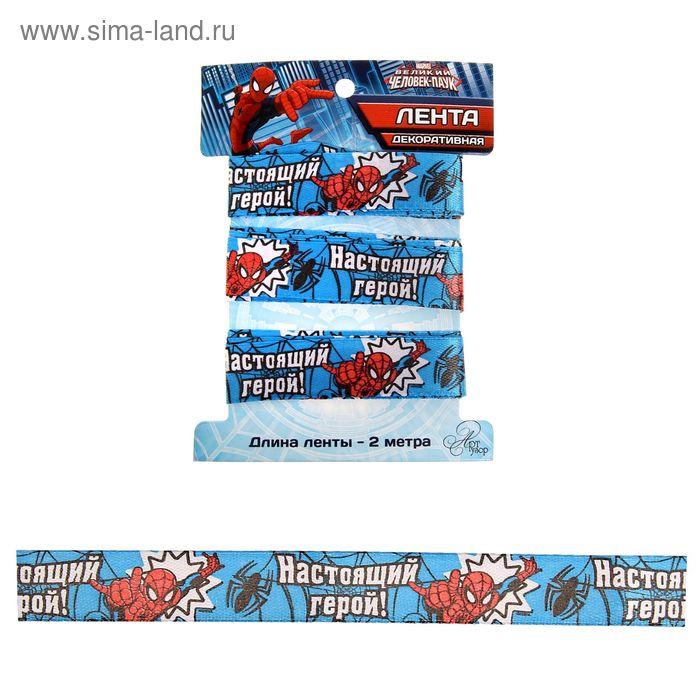 """Лента атласная декоративная текстильная """"Настоящий герой"""", Человек-Паук, 1,5 см х 2 м"""