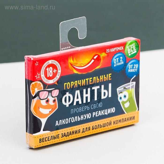 """Фанты """"Горячительные фанты"""""""