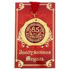 """Медаль на открытке """"""""С Юбилеем 85 лет"""""""