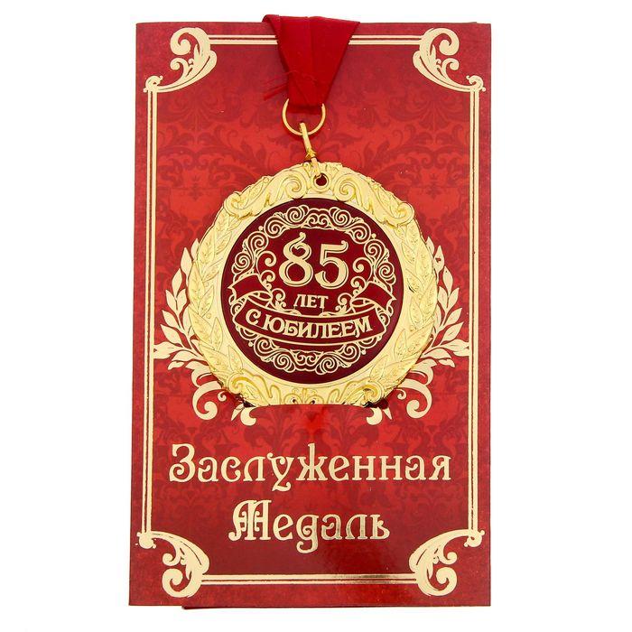 """Медаль на открытке """"""""С Юбилеем 85 лет"""" - фото 797684460"""