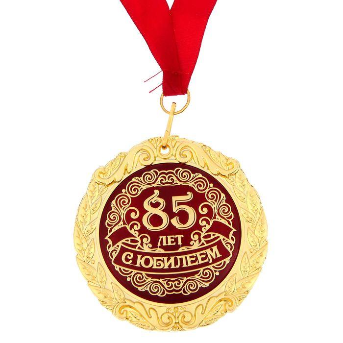 Виде, медаль открытка с юбилеем