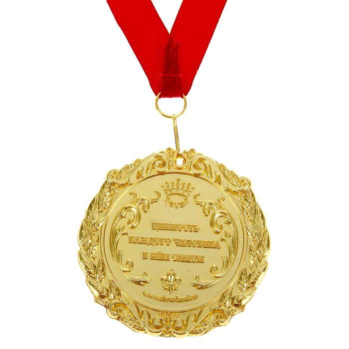 проведения поздравление с награждением медалью в стихах рубленой