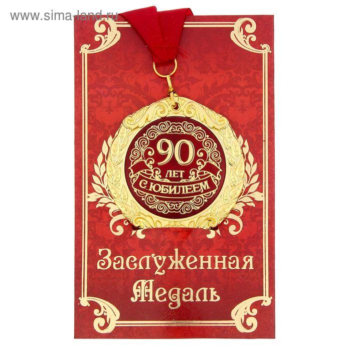 """Медаль в подарочной открытке """"""""С Юбилеем 90 лет"""", 7 см"""