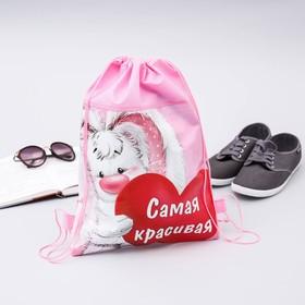 Мешок для обуви 'Самая красивая', 26 х 37,5 см Ош